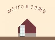 【2周年記念イベント】 熊本復興応援ブース、駐車場のご案内