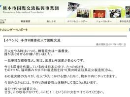ワークショップのお知らせ【熊本】