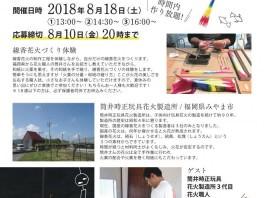 夏休み線香花火ワークショップのお知らせ