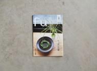 月刊fu/8月号