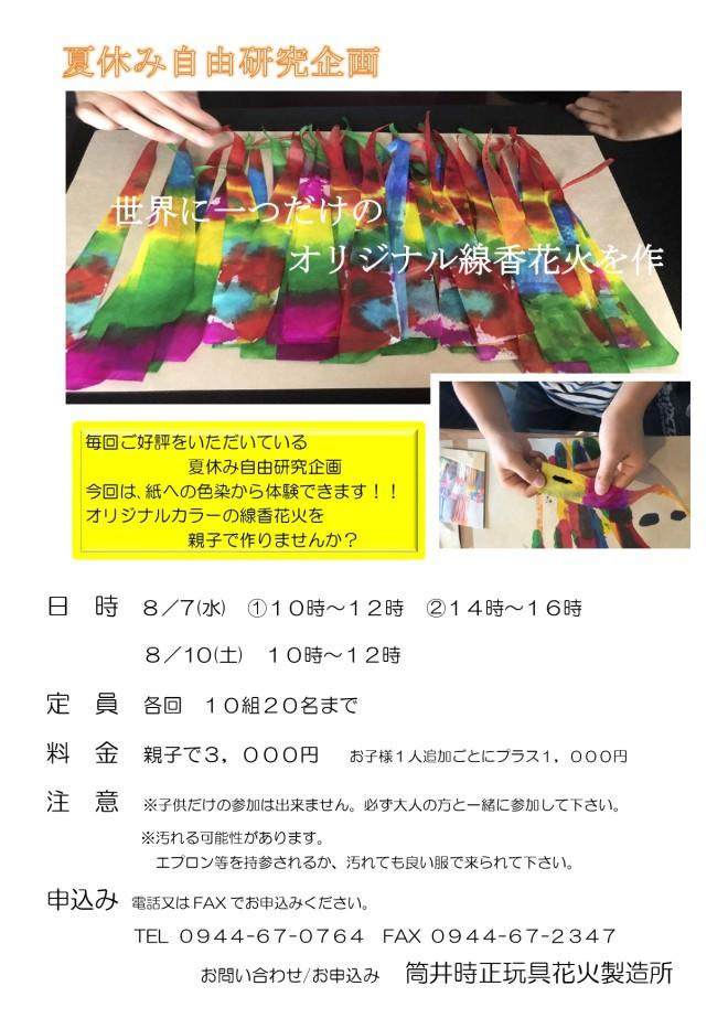 2019自由研究企画 _page-0001