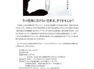 化粧水ワークショップ開催します