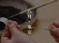 【八月・東京】ワークショップ スケジュール