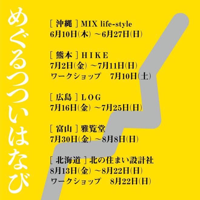 210515_megurutsutsui_2_re
