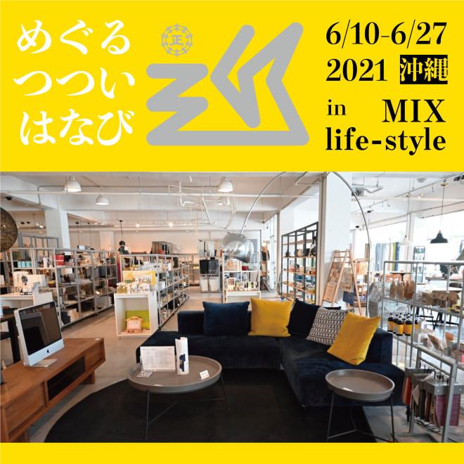 210515_megurutsutsui_4_re