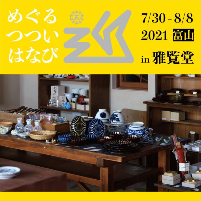 210515_megurutsutsui_7