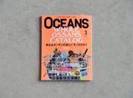 OCEANS/3月号
