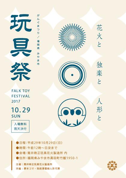 170908_玩具祭フライヤー_1