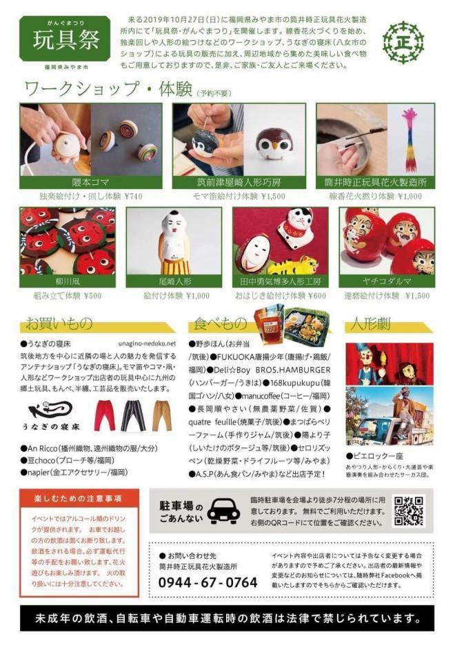 玩具祭 裏面 ブログ