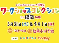 ワークショップコレクション in 福岡 2018