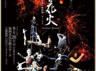 舞台「線香花火」  日本伝統芸能×サーカス